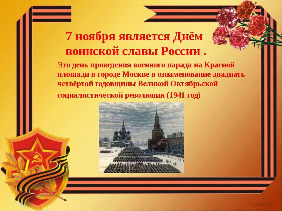 7 ноября являетсяДнём воинской славы России. Это день проведения военного п...