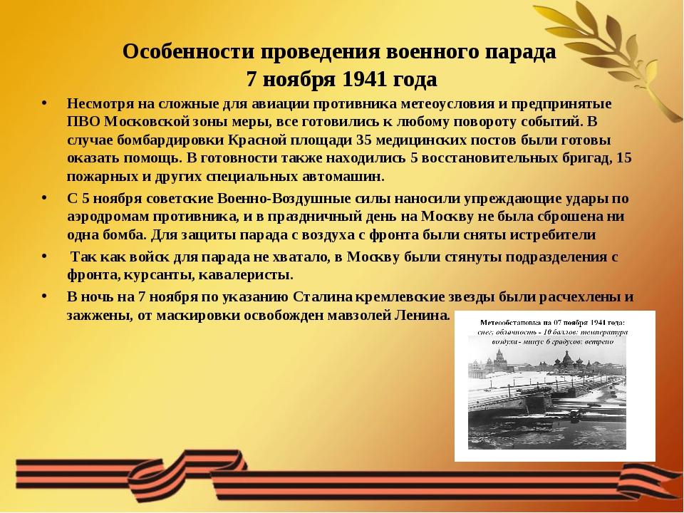Особенности проведения военного парада 7 ноября 1941 года Несмотря на сложные...