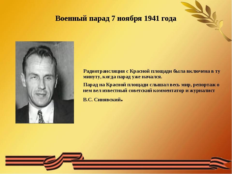 Военный парад 7 ноября 1941 года Радиотрансляция с Красной площади была включ...