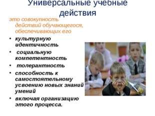 Универсальные учебные действия это совокупность действий обучающегося, обеспе