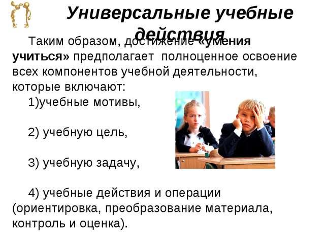Универсальные учебные действия Таким образом, достижение «умения учиться» пре...