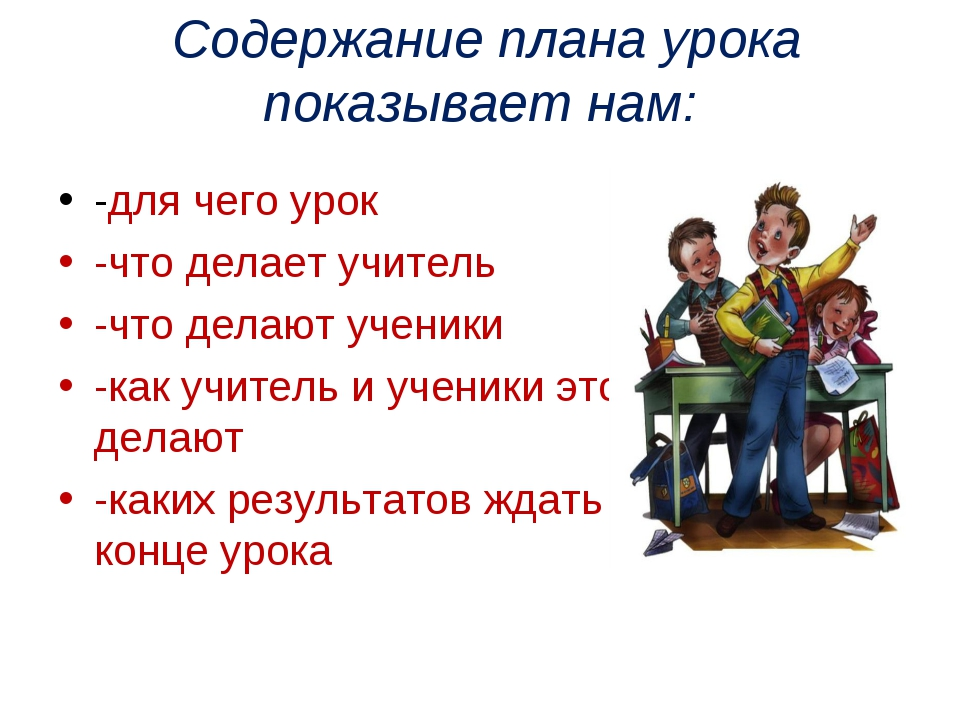 Содержание плана урока показывает нам: -для чего урок -что делает учитель -ч...