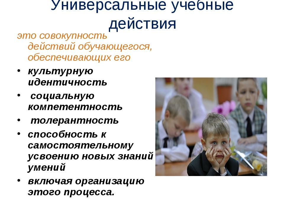 Универсальные учебные действия это совокупность действий обучающегося, обеспе...