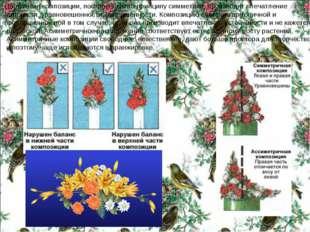 Цветочные композиции, построенные по принципу симметрии, производят впечатлен