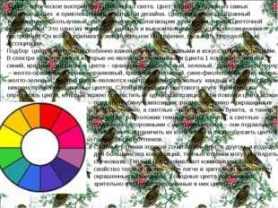 Цвет – оптическое восприятие отраженного света. Цвет является одним из самых