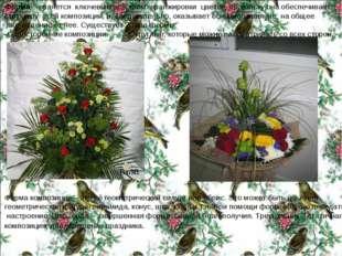 Форма – является ключевым аспектом аранжировки цветов, поскольку она обеспечи
