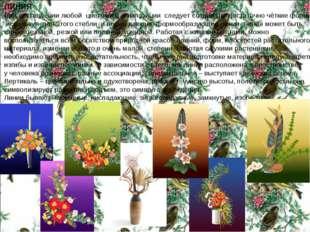 ЛИНИЯ При составлении любой цветочной композиции следует создавать достаточно