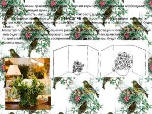 При осуществлении аранжировки цветов, создании гармоничной композиции необход