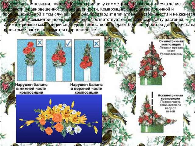 Цветочные композиции, построенные по принципу симметрии, производят впечатлен...