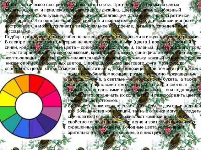 Цвет – оптическое восприятие отраженного света. Цвет является одним из самых...