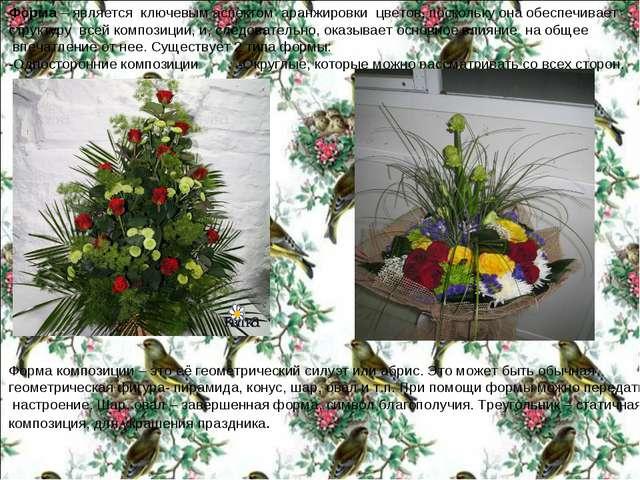 Форма – является ключевым аспектом аранжировки цветов, поскольку она обеспечи...
