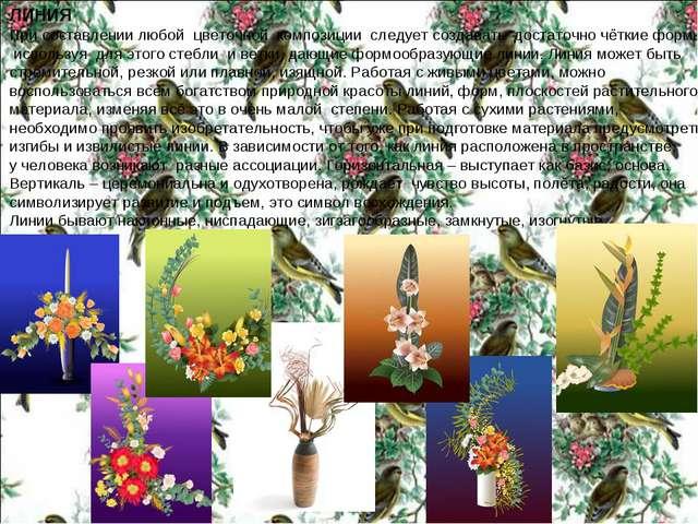 ЛИНИЯ При составлении любой цветочной композиции следует создавать достаточно...