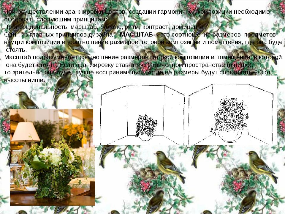 При осуществлении аранжировки цветов, создании гармоничной композиции необход...
