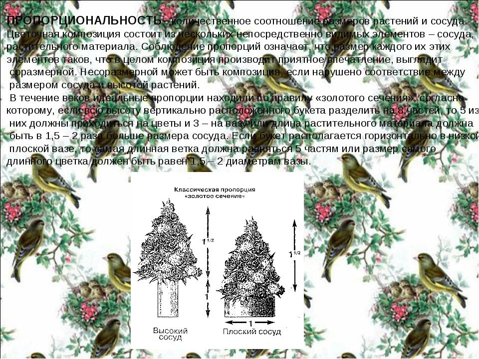 ПРОПОРЦИОНАЛЬНОСТЬ– количественное соотношение размеров растений и сосуда. Цв...