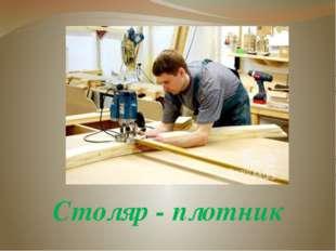 Столяр - плотник