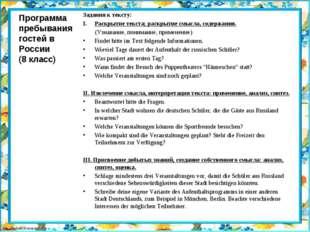 Программа пребывания гостей в России (8 класс) Задания к тексту: Раскрытие те