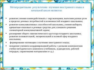 Метапредметными результатами изучения иностранного языка в начальной школе яв