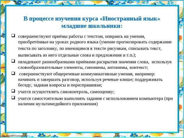 В процессе изучения курса «Иностранный язык» младшие школьники: совершенству...