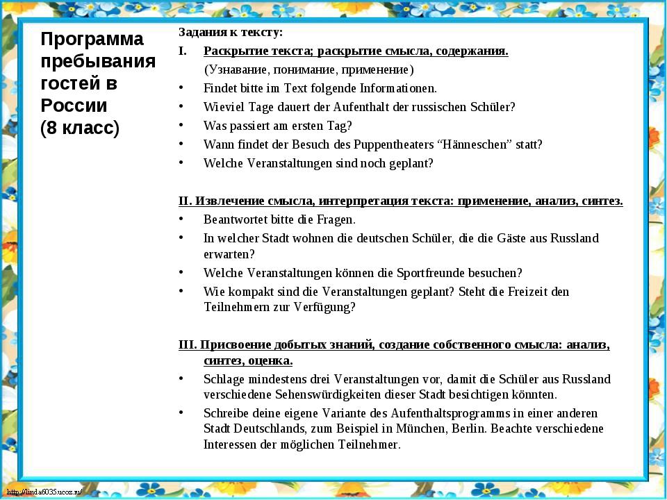 Программа пребывания гостей в России (8 класс) Задания к тексту: Раскрытие те...