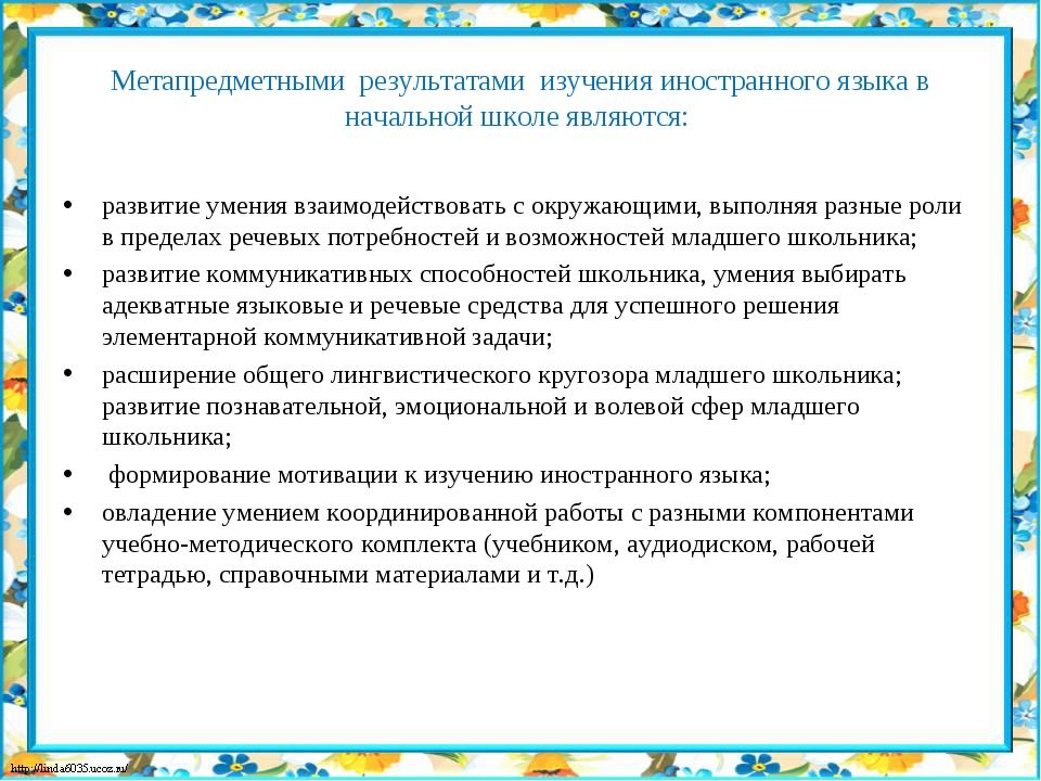 Метапредметными результатами изучения иностранного языка в начальной школе яв...