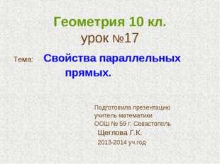 Геометрия 10 кл. урок №17 Тема: Свойства параллельных прямых. Подготовила пре