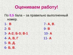 Оцениваем работу! По 0,5 бала – за правильно выполненный номер. 1- В 7- А, В.
