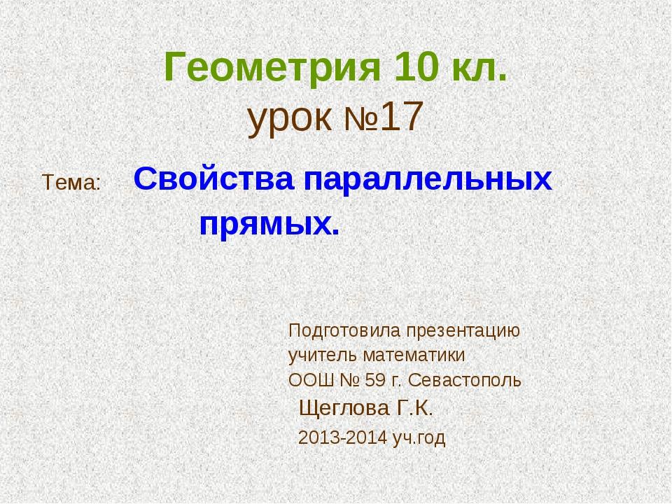 Геометрия 10 кл. урок №17 Тема: Свойства параллельных прямых. Подготовила пре...