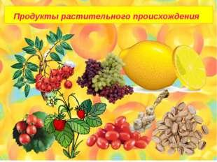 Продукты растительного происхождения