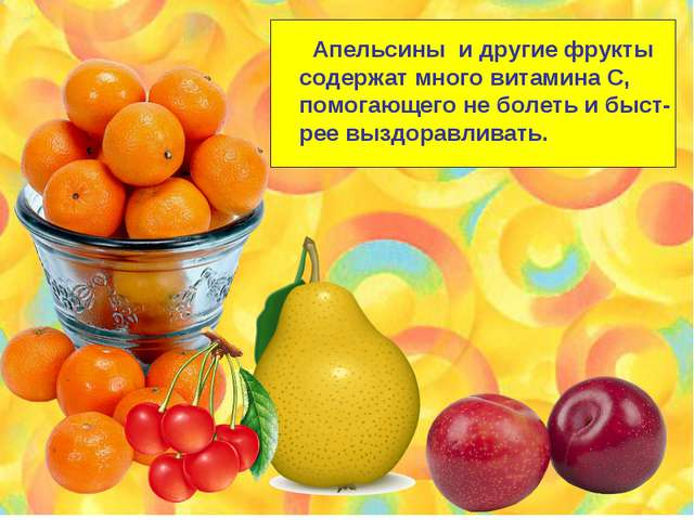 Апельсины и другие фрукты содержат много витамина С, помогающего не болеть и...
