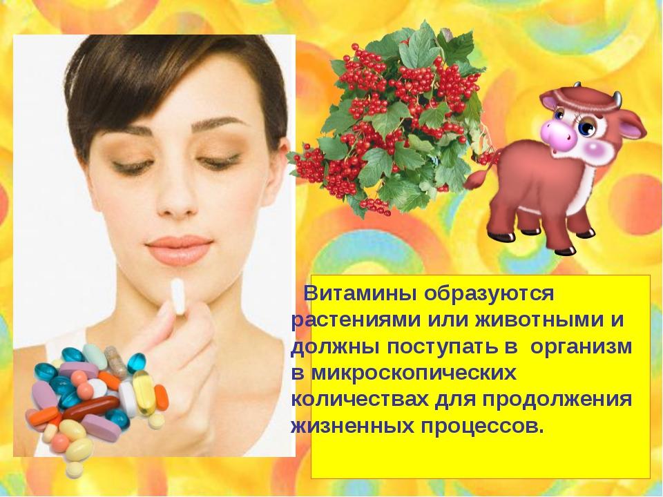 Витамины образуются растениями или животными и должны поступать в организм в...