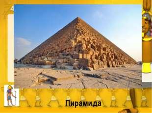 200 Как назывались знатные и богатые люди в Древнем Египте ? Вельможи