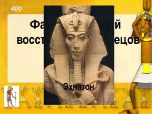 100 Кто стоял во главе Египта? Фараон