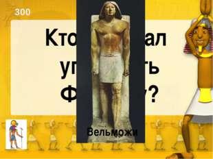100 Кто занимался сбором налогов в Древнем Египте? Писец