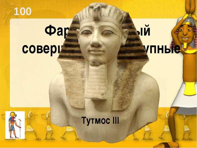 300 Царица жена фараона Эхнатона. Стала эталоном женской красоты Нефертити