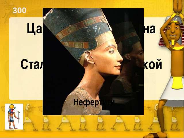 500 Фараон, гробницу которого нашли археологи нетронутой Тутанхамон
