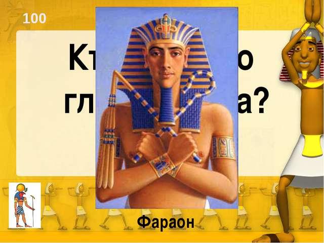 400 Как называется сооружение, в котором хоронили фараонов? Пирамида