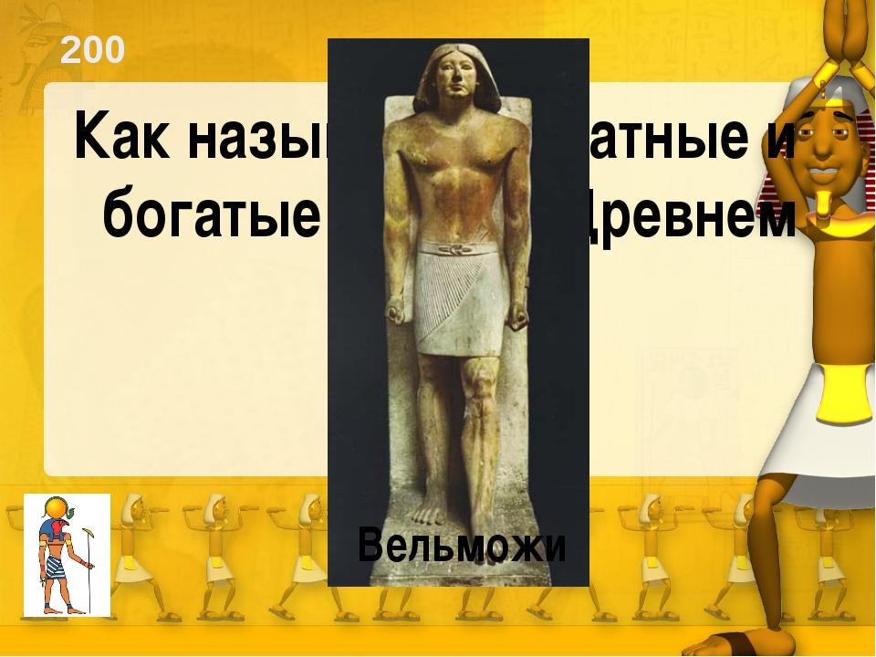 500 Назовите занятия вельмож в Древнем Египте Руководство различными работами...