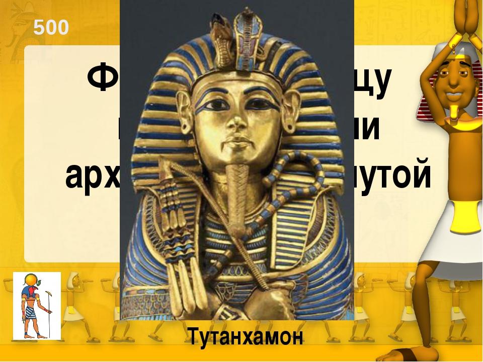 300 Кто помогал управлять Фараону? Вельможи