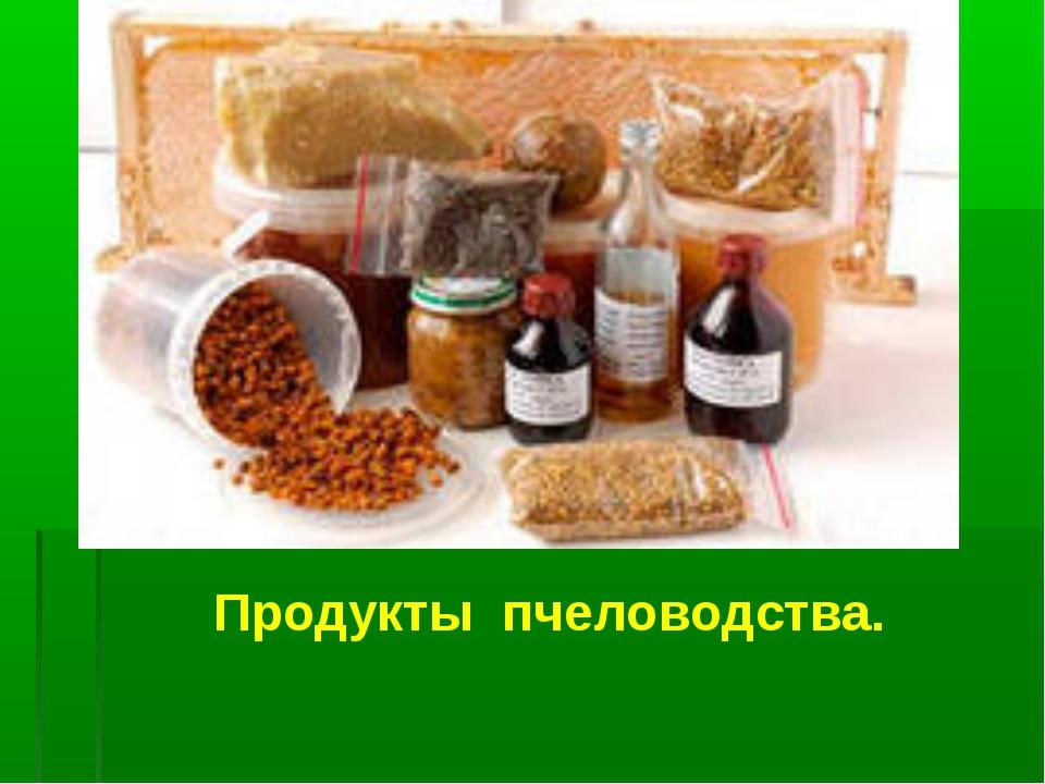 Продукты пчеловодства.