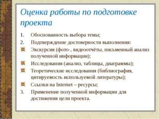 Оценка работы по подготовке проекта Обоснованность выбора темы; Подтверждение