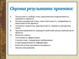Оценка результата проекта: Актуальность выбора темы, практическая направленно