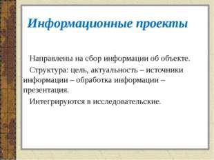Информационные проекты Направлены на сбор информации об объекте. Структура: ц