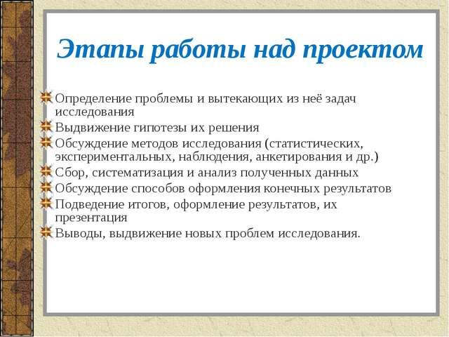 Этапы работы над проектом Определение проблемы и вытекающих из неё задач иссл...