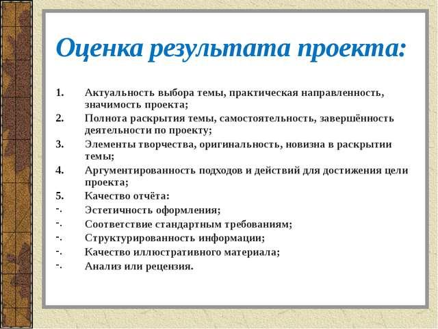 Оценка результата проекта: Актуальность выбора темы, практическая направленно...