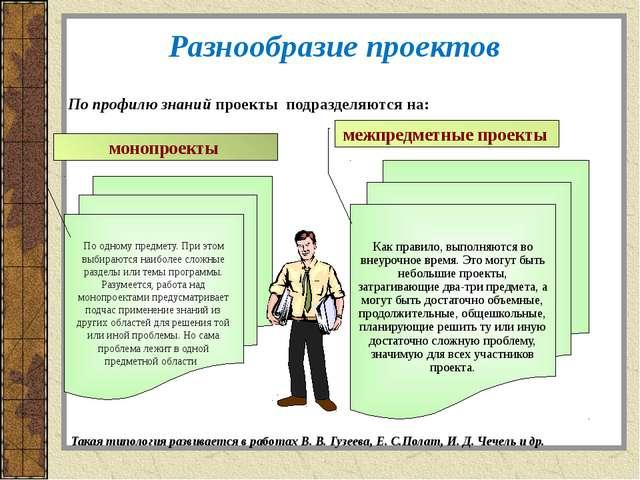 Разнообразие проектов По профилю знаний проекты подразделяются на: Как правил...