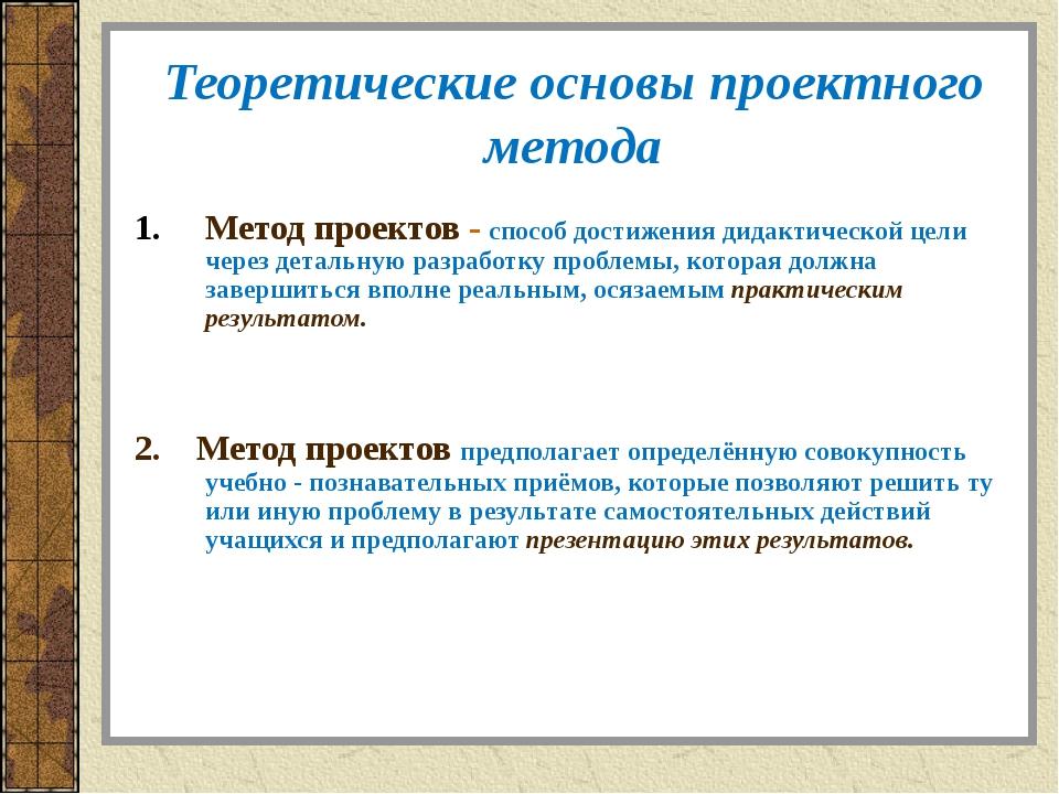 Теоретические основы проектного метода Метод проектов - способ достижения дид...