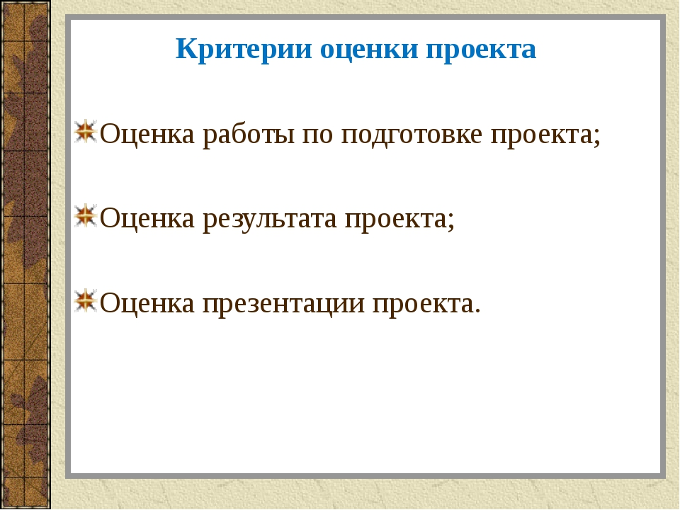 Критерии оценки проекта Оценка работы по подготовке проекта; Оценка результат...