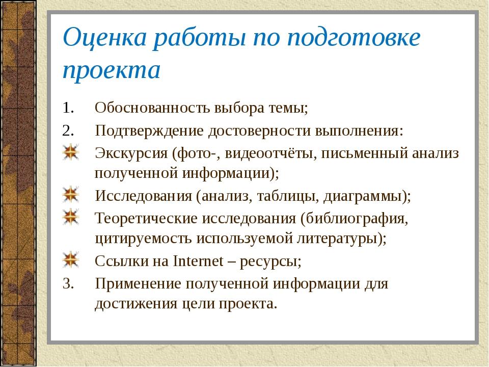 Оценка работы по подготовке проекта Обоснованность выбора темы; Подтверждение...