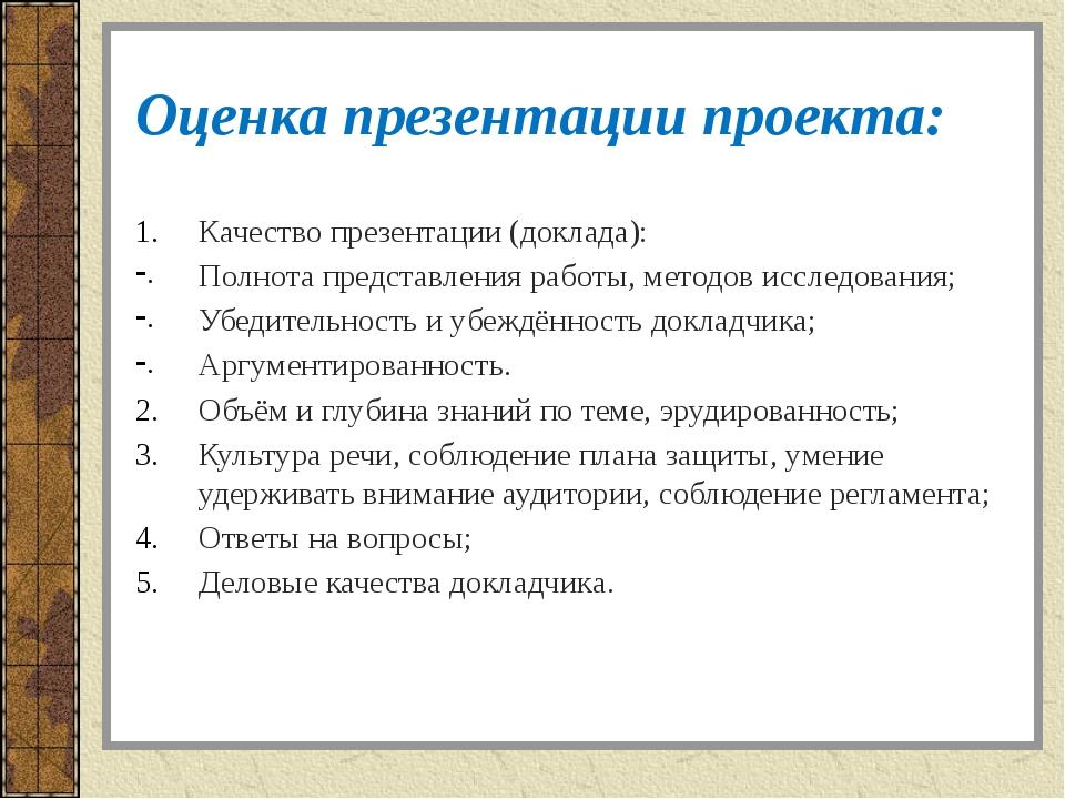 Оценка презентации проекта: Качество презентации (доклада): Полнота представл...