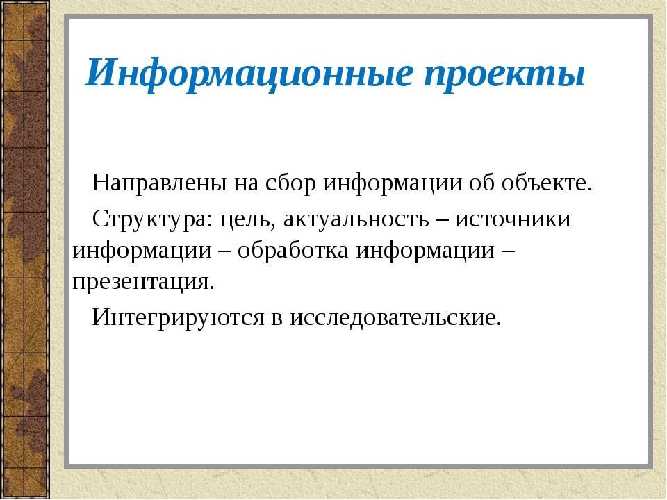 Информационные проекты Направлены на сбор информации об объекте. Структура: ц...